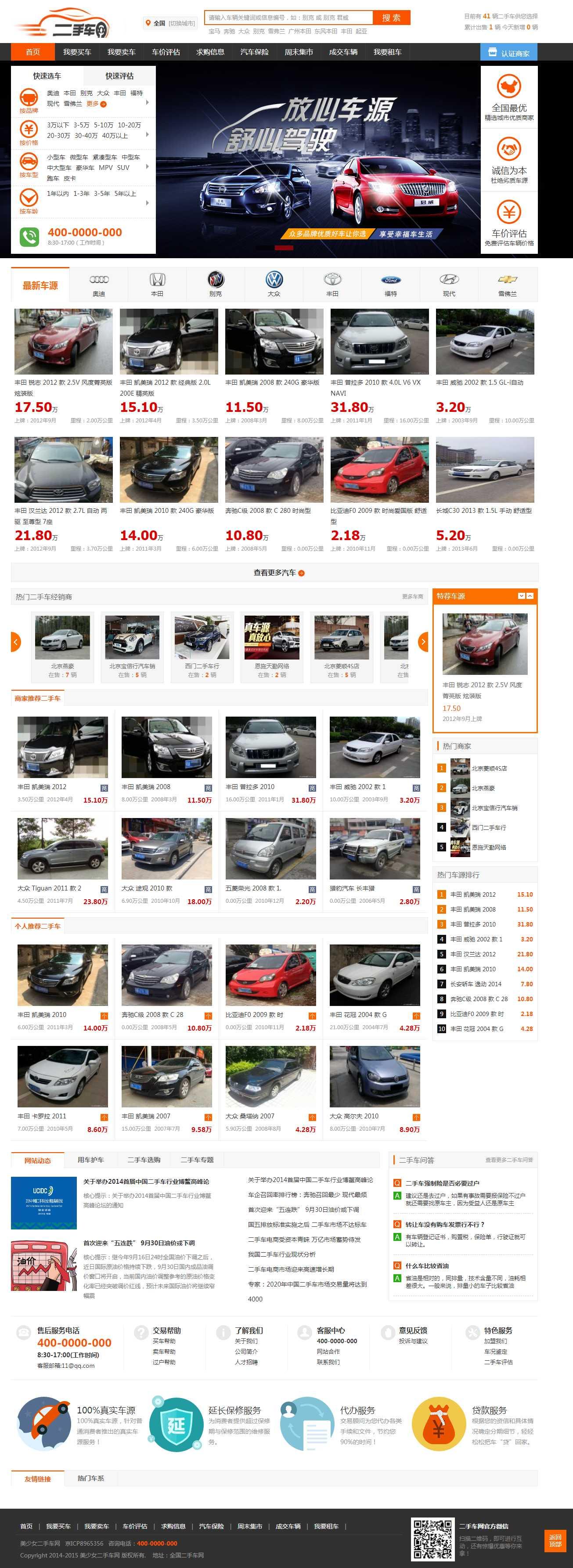 黑色大气PHP二手车在线交易源码模板买车卖车加盟评估资讯 网站源码 第1张