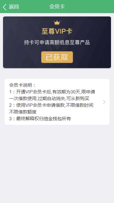 CvPHP 卡卡贷借贷系统程序源码ThinkPHP5 带征信接口同样可以封装APP 网站源码 第3张