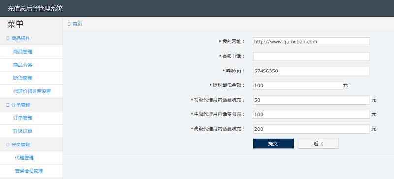 微信项目三级分销话费平台程序源码_微信项目源码模板 微信源码 第1张