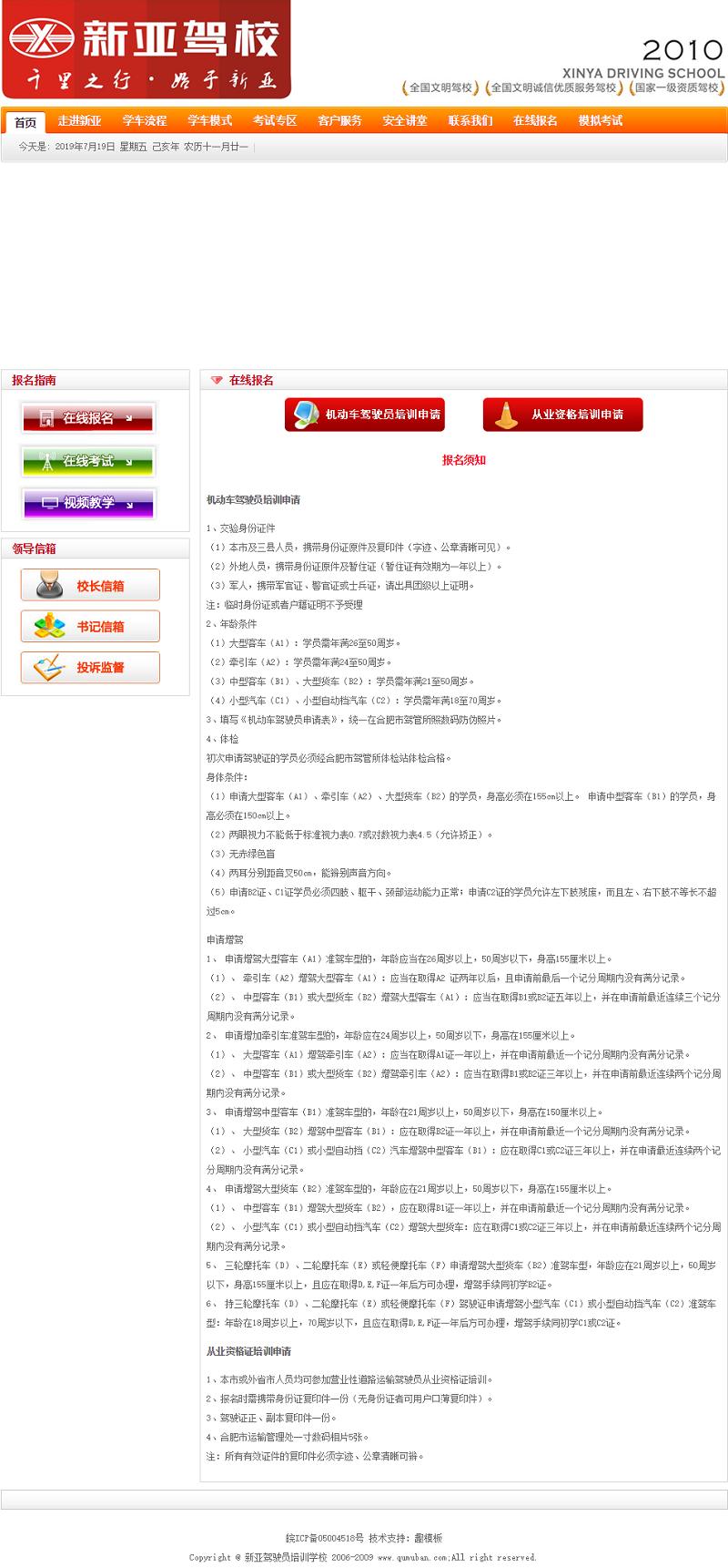 驾校网站程序源码支持在线报名在线申请模拟考试系统