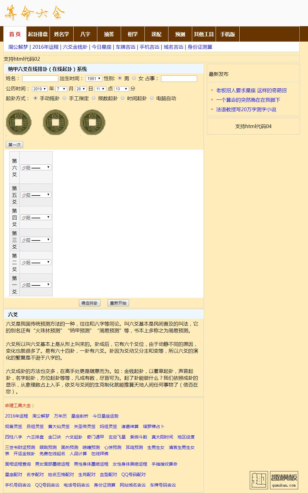 在线八字算命网站源码免费下载_ASP八字预测算命风水类源码下载 网站源码 第5张