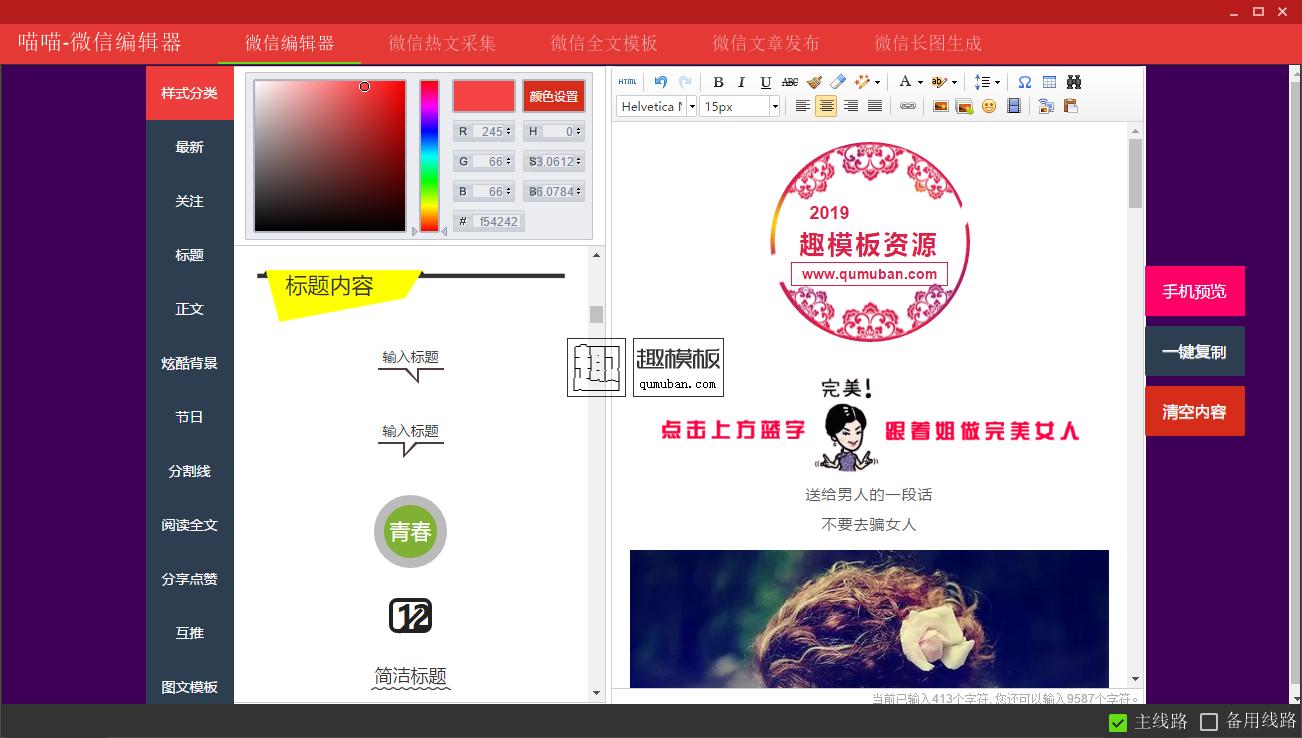 微信编辑器软件主页