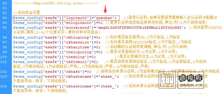 帝国CMS忘记后台登录认证码怎么办趣模板告诉你怎么修改帝国CMS后台登录认证码 教程 第1张