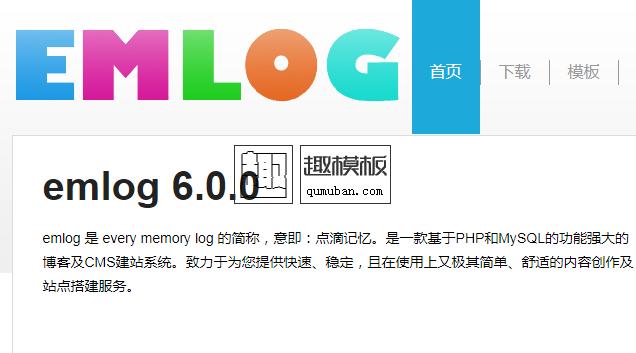 博客系统EMLOG6.0正式版程序源码免费下载地址_EMLOG正式版网盘免费下载 免费源码分享 第1张