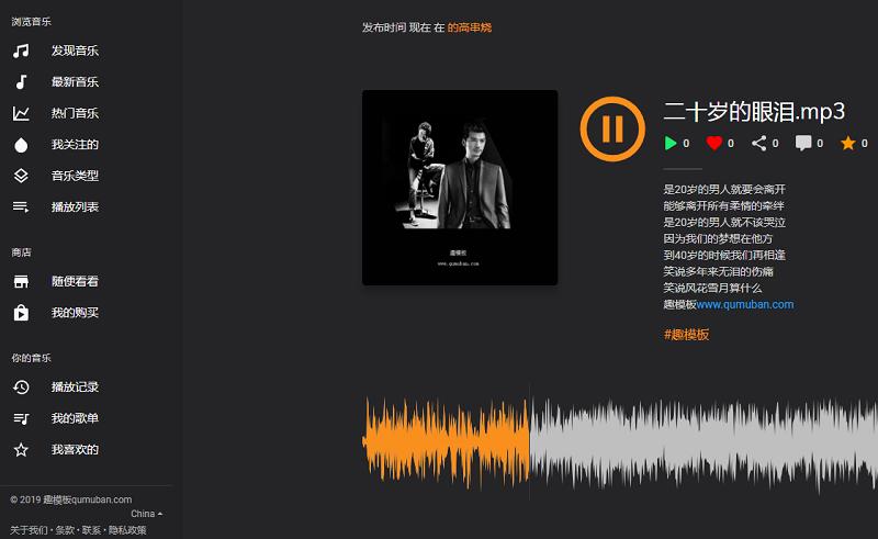 UI很漂亮的音乐网站源码支持原创音乐上传_支持收费播放_手机版自适应