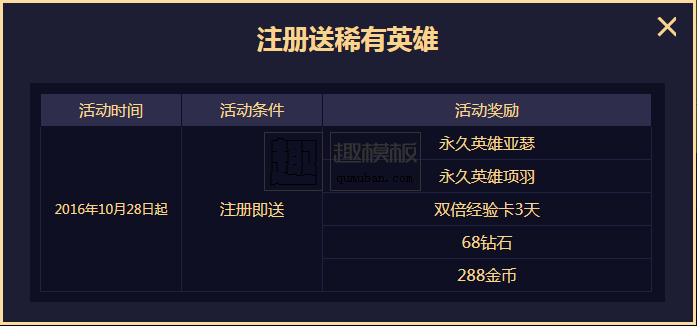 王者荣耀活动单页活动 网站源码 第2张