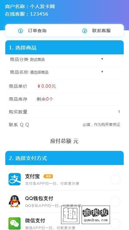 个人发卡系统6.0版完整源码自适应手机版模板带码支付云极速支付直连接口 网站源码 第1张