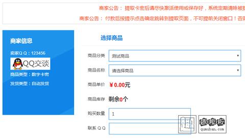 个人发卡系统6.0版完整源码自适应手机版模板带码支付云极速支付直连接口 网站源码 第2张