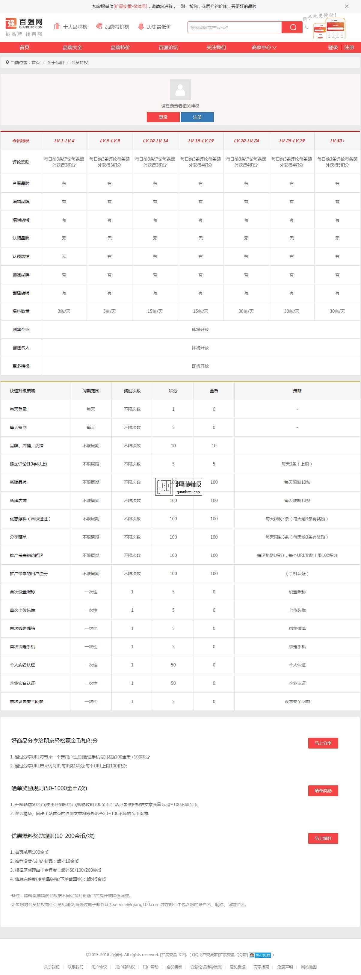 首发92GAME众筹定制帝国cms仿百强网品牌大全淘宝客特价网模板程序源码带采集 模板 第8张