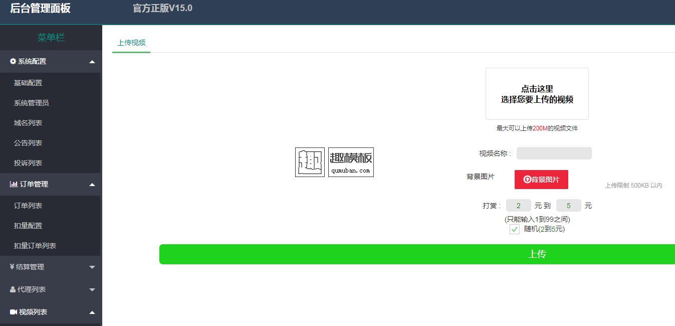 dscmsV15官方正版视频打赏系统V15完整破解代理试看多种免签支付接口还有防封功能 微信源码 第2张