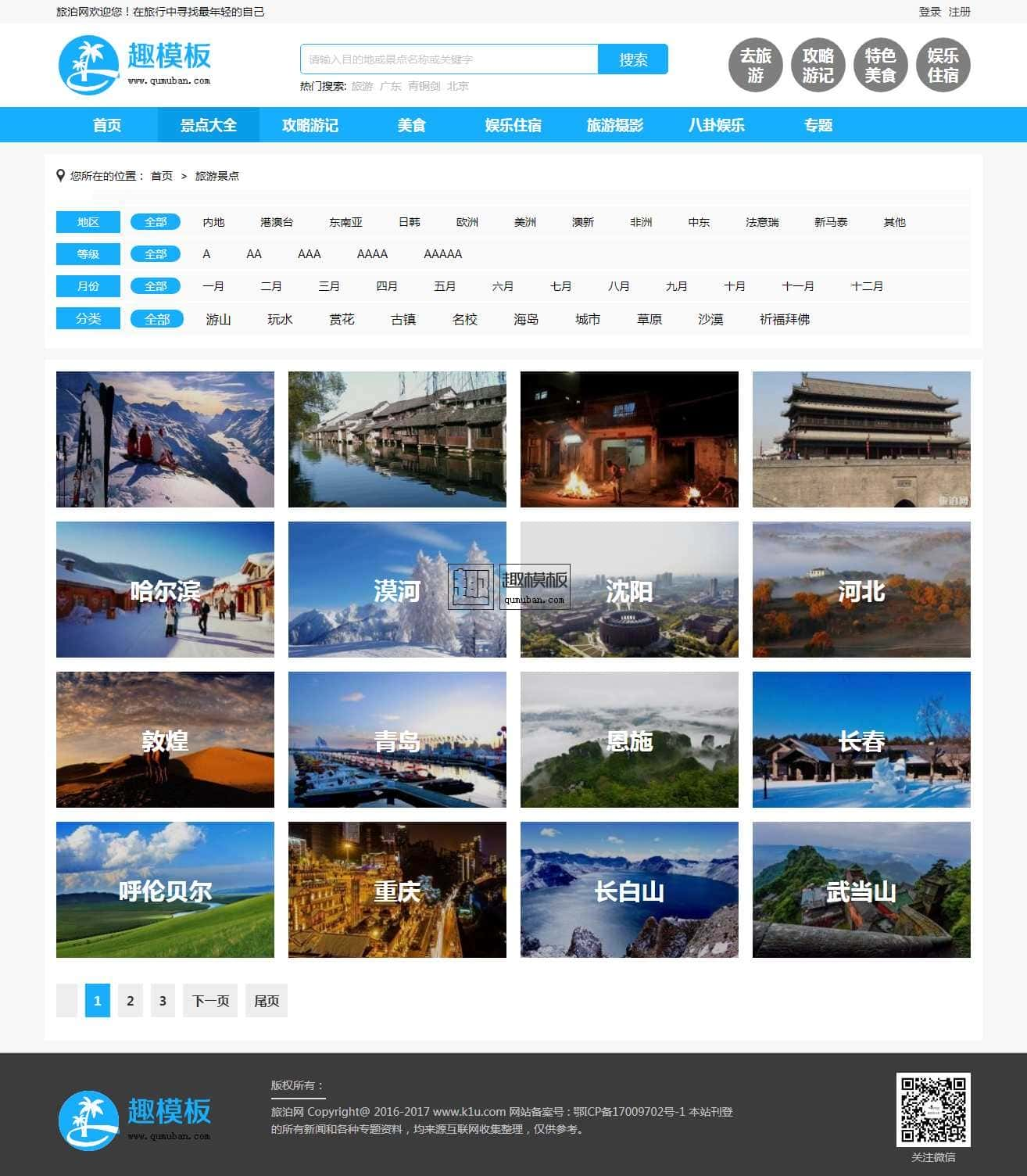 92GAME开发仿旅游类旅泊网旅游网站模板源码带火车头带手机版同步带会员投稿 源码 第2张
