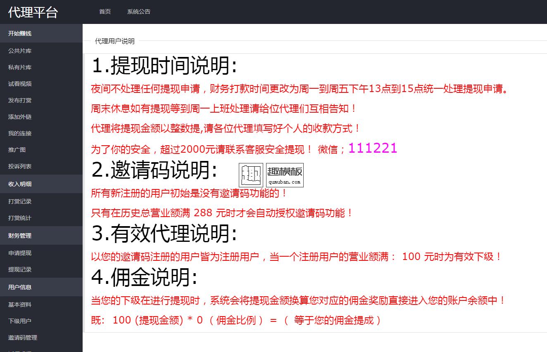 dscmsV15官方正版视频打赏系统V15完整破解代理试看多种免签支付接口还有防封功能 微信源码 第5张