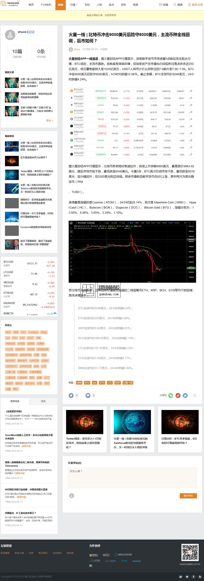 虚拟货币交易文章采集每日区块链采集站wordpress主题自动采集 模板 第2张