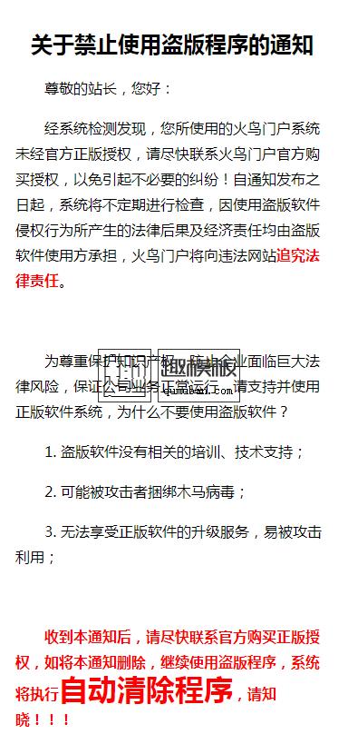 突发解决火鸟破解版的正版提示关于禁止使用盗版程序的通知的解决办法 教程 第1张