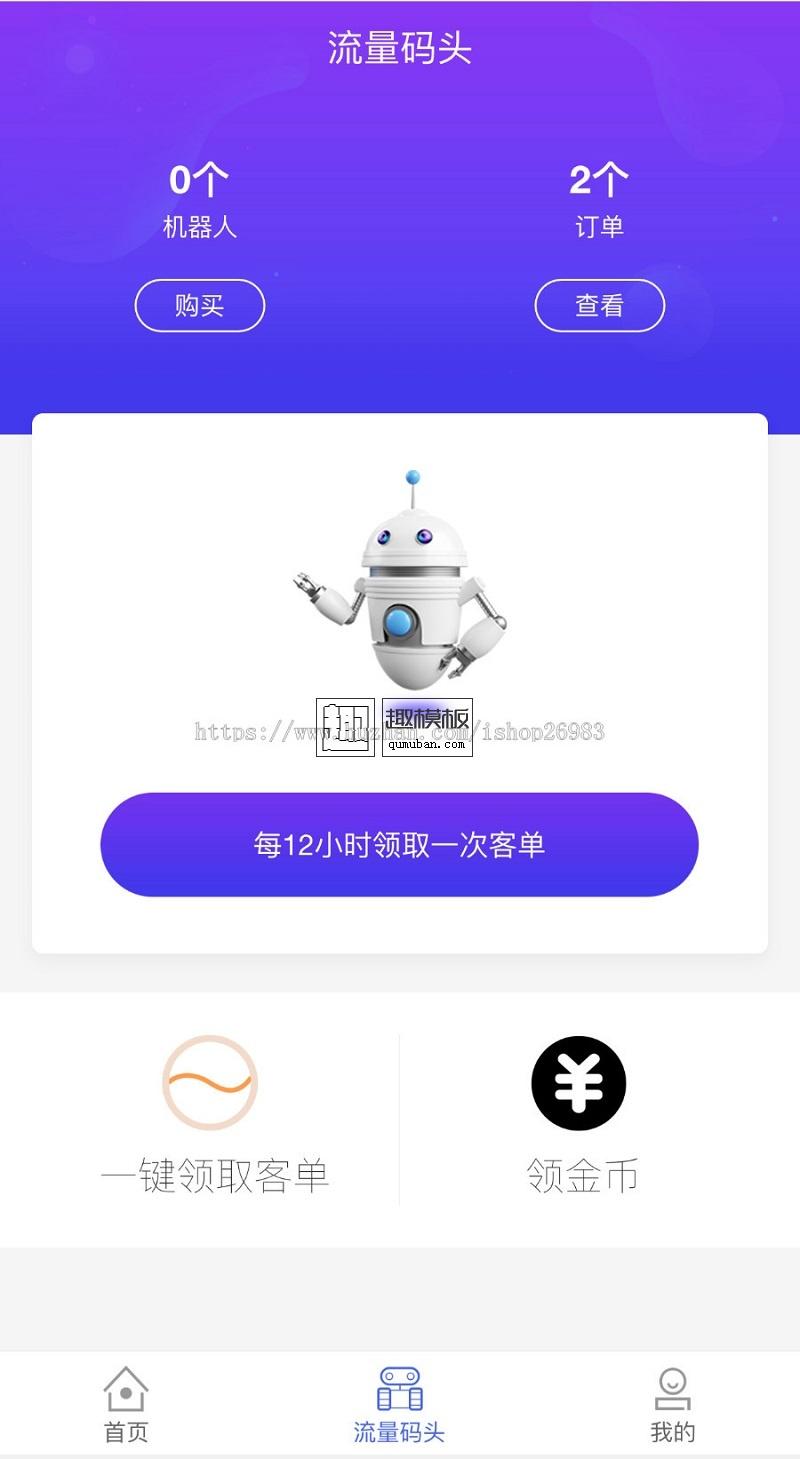 新版流量机器人源码自动赚钱鸿海AI机器人模板源码可封装APP 网站源码 第3张