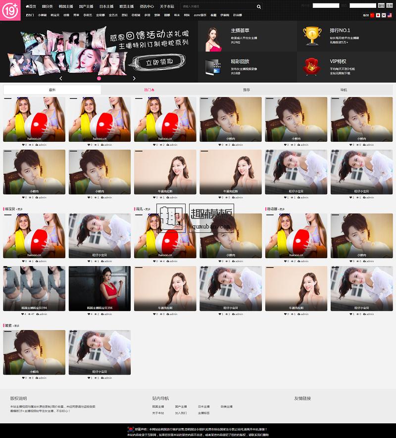 帝国CMS开发的韩国女主播视频网站模板源码有pc跟手机版还可以做食品站模板封装APP 源码 第1张