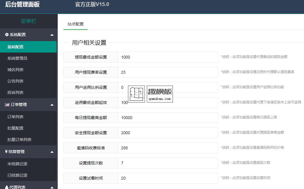 dscmsV15官方正版视频打赏系统V15完整破解代理试看多种免签支付接口还有防封功能 微信源码 第1张