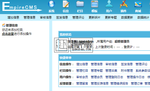 帝国CMS安装教程帝国安装恢复步骤教程说明