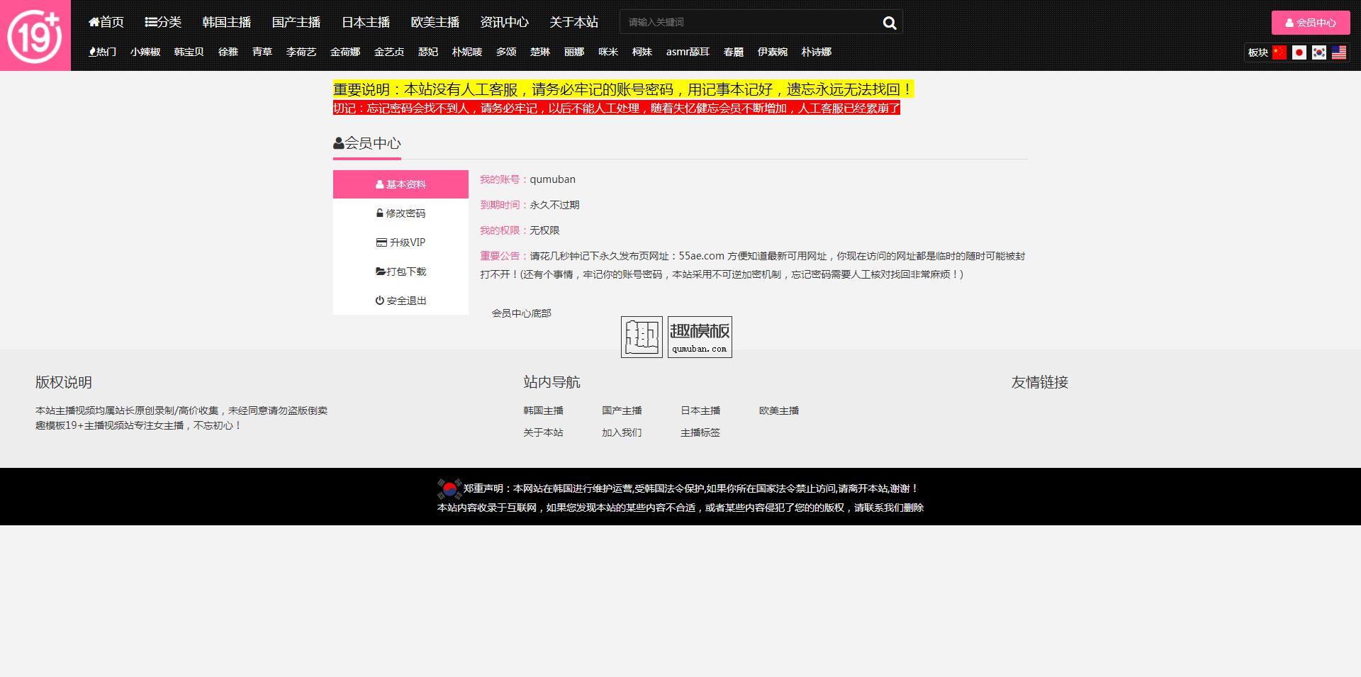 帝国CMS开发的韩国女主播视频网站模板源码有pc跟手机版还可以做食品站模板封装APP 源码 第5张