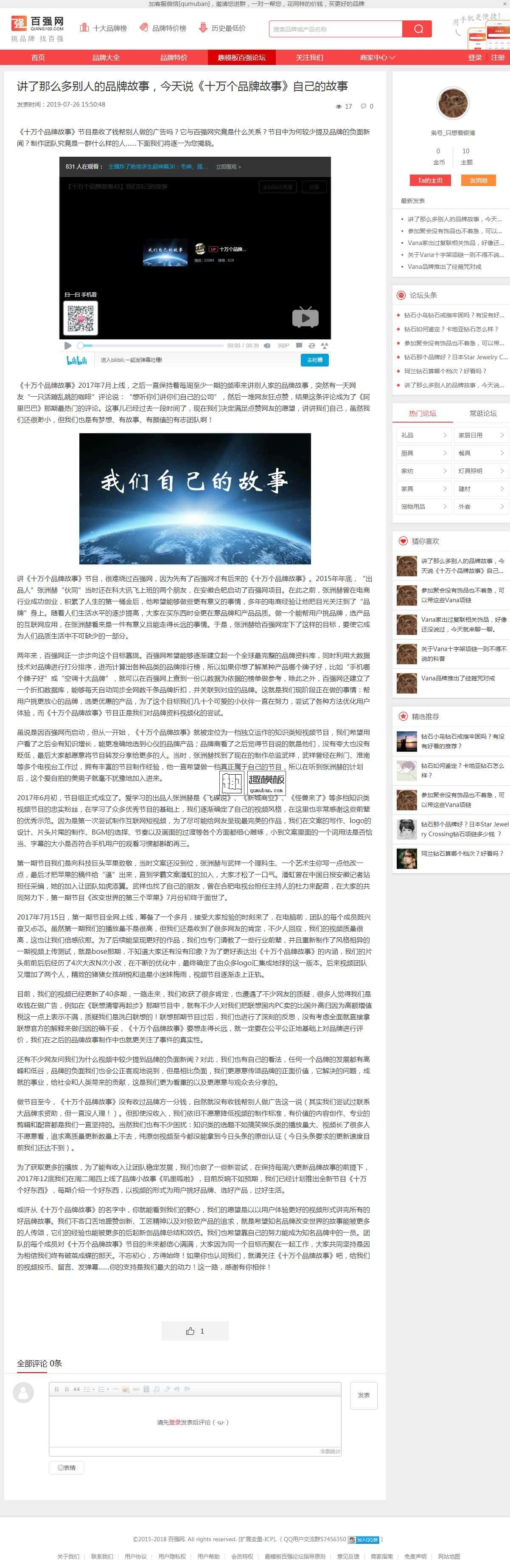 首发92GAME众筹定制帝国cms仿百强网品牌大全淘宝客特价网模板程序源码带采集 模板 第6张