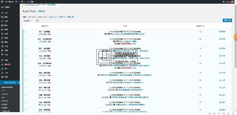 整站自动采集WP撩妹网模板源码泡妞门户网站源码begin主题整站可运营源码