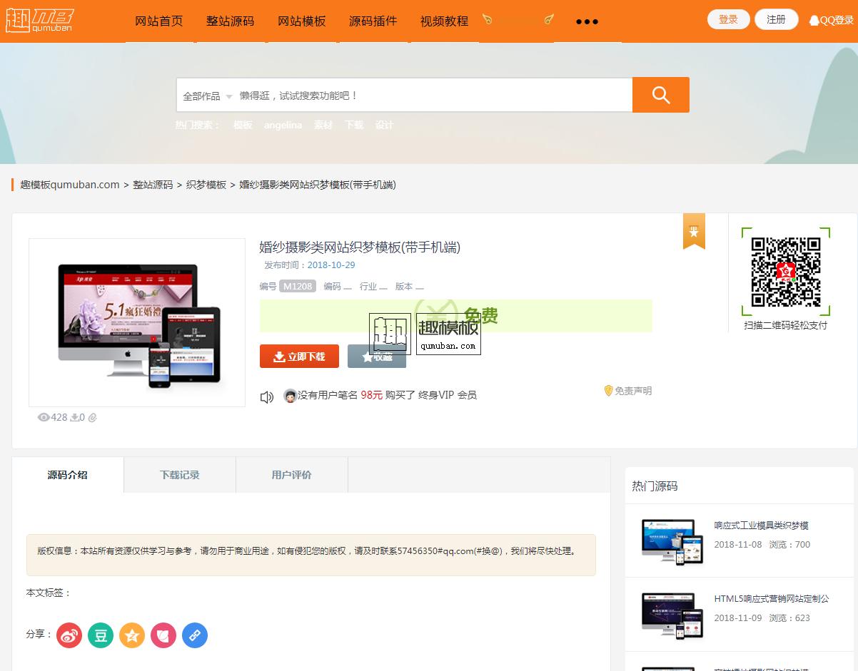 织梦高端大气模板素材资源下载站一品资源新版源码支付下载平台 网站源码 第2张