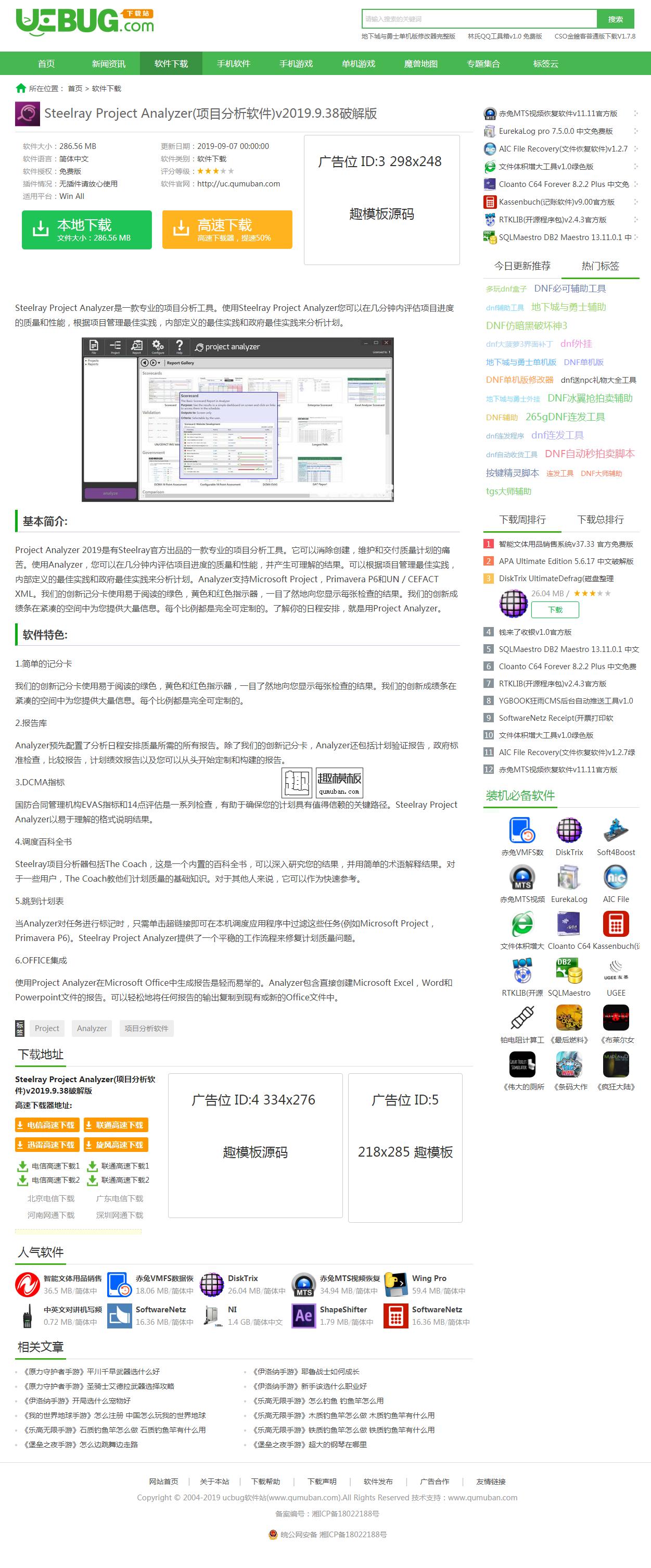92仿《ucbug软件站》源码 电脑手机应用软件游戏下载站模板 带手机站+TGA+同步生成 网站源码 第4张