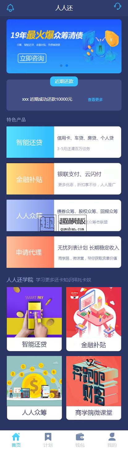 免费下载最新更新有钱还源码人人还众筹模式php全开源源码
