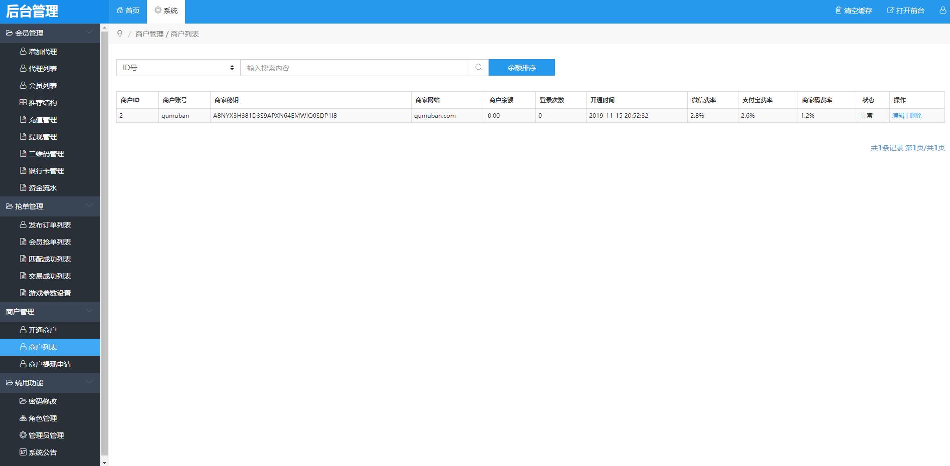 新版跑分系统 微信支付宝支付 代理/商户后台