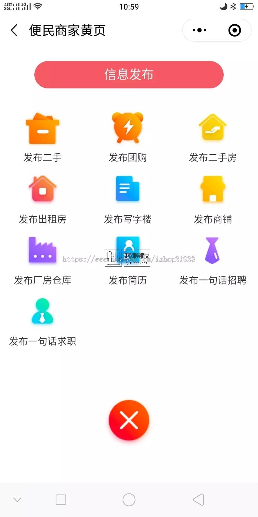 火鸟门户系统v4.3模板源码 火鸟多城市版五端包含 电脑手机微信小程序原生APP源码 网站源码 第2张