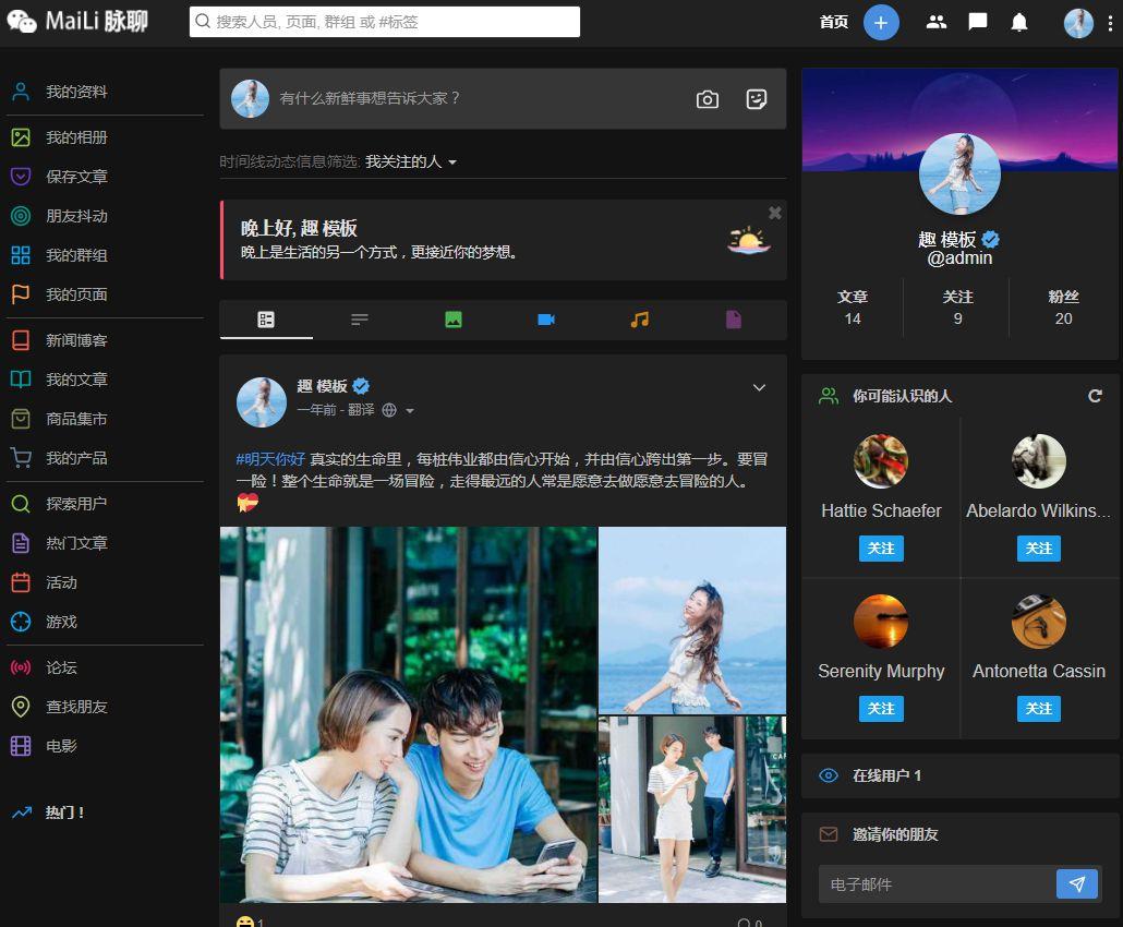 脉聊社交网站源码类似微博的社交源码 模板UI非常漂亮自适应手机版 重点是有原生APP