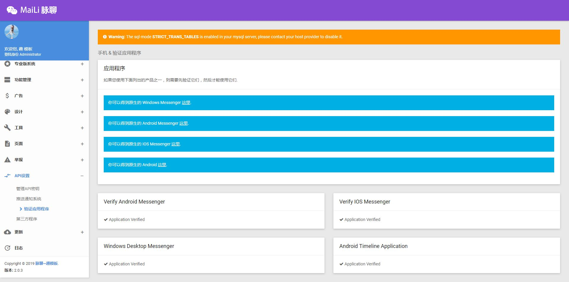 脉聊社交网站源码类似微博的社交源码 模板UI非常漂亮自适应手机版 重点是有原生APP 终身会员专享 第17张