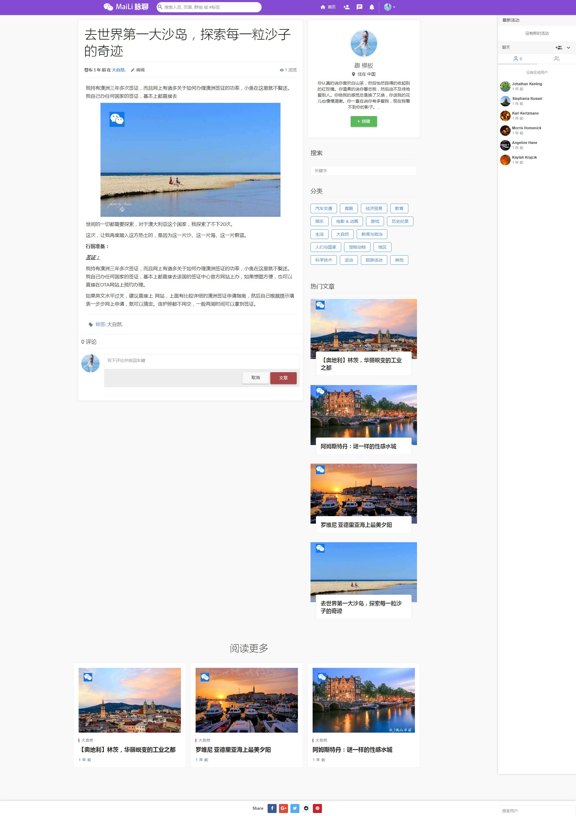 脉聊社交网站源码类似微博的社交源码 模板UI非常漂亮自适应手机版 重点是有原生APP 终身会员专享 第4张