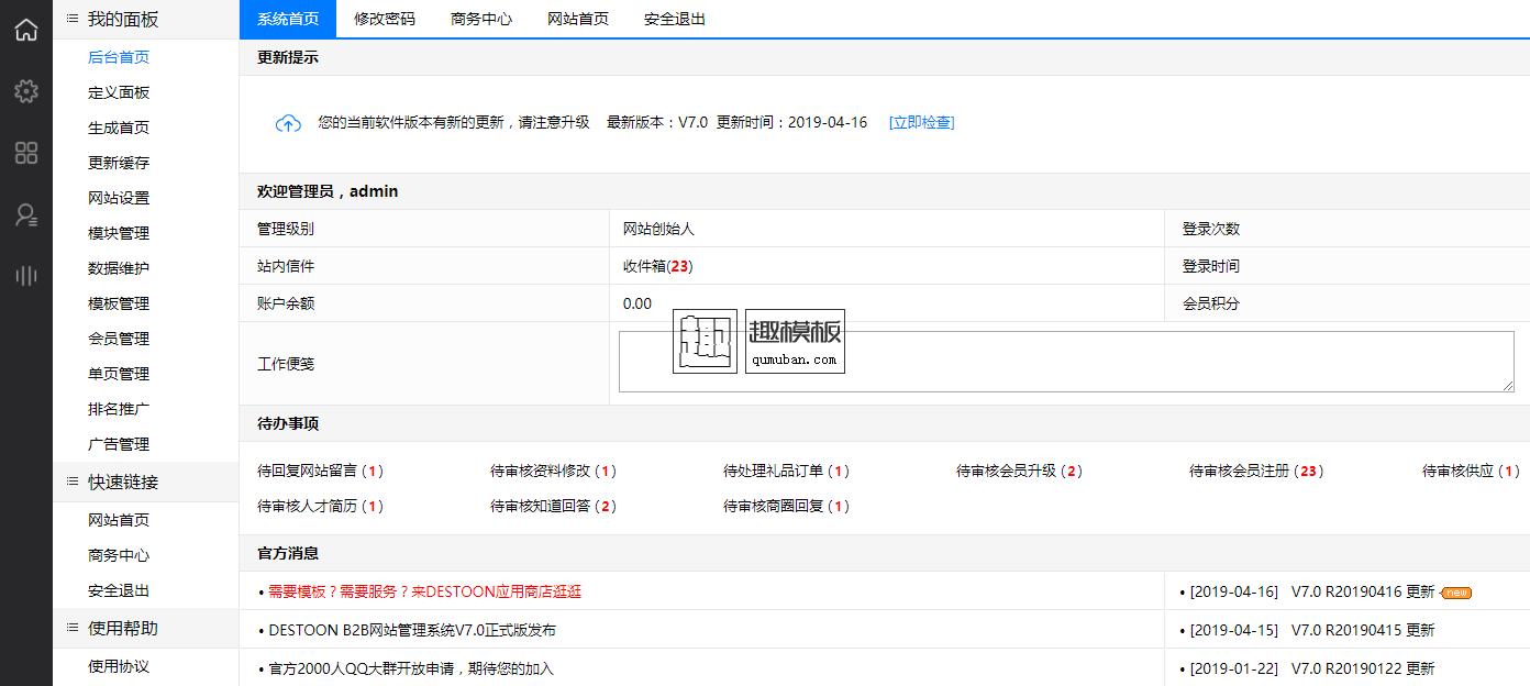 B2B网站模板源码 destoon7.0仿优品汇模板下载 全新destoon7.0内核带爱采购 网站源码 第7张