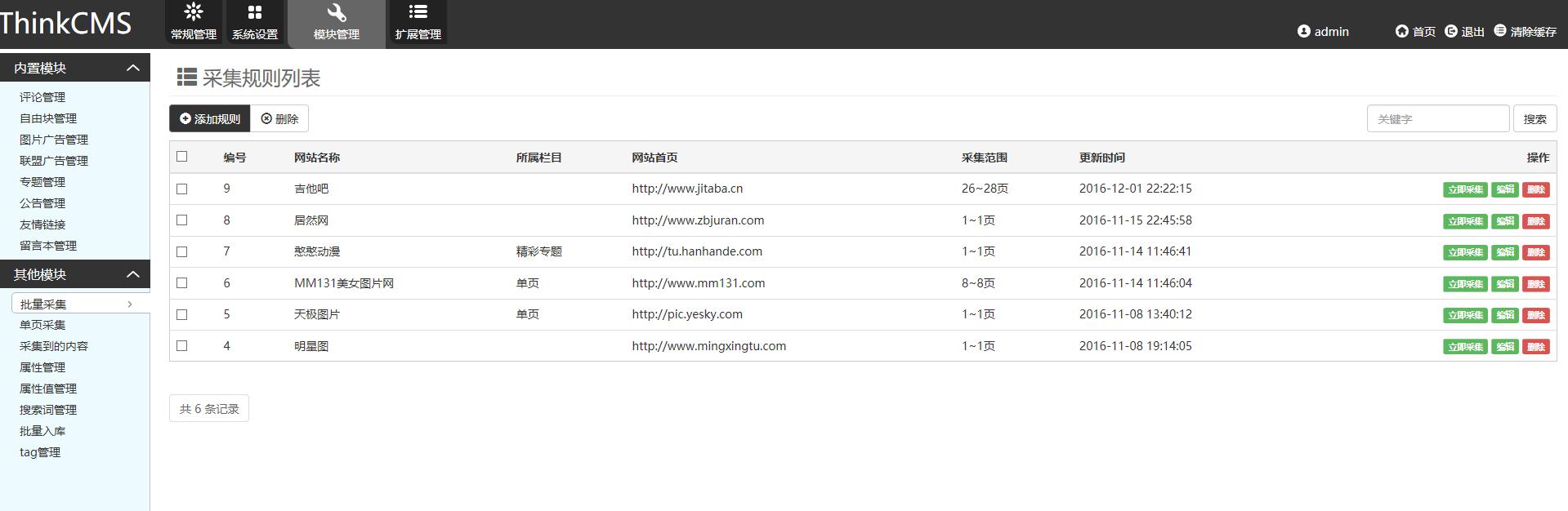修复版tp仿素材火素材网整站模板源码 虚拟产品购买系统加会员系统
