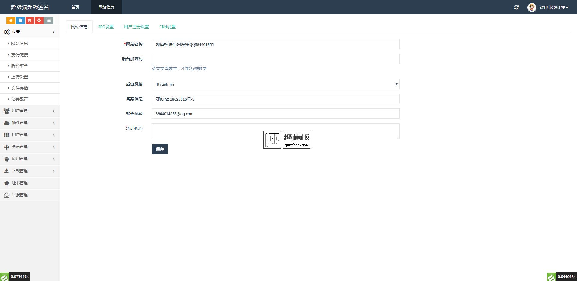 2019全新超级签名源码 超级签 ios分发 签名端本地linux服务器完成签名流程