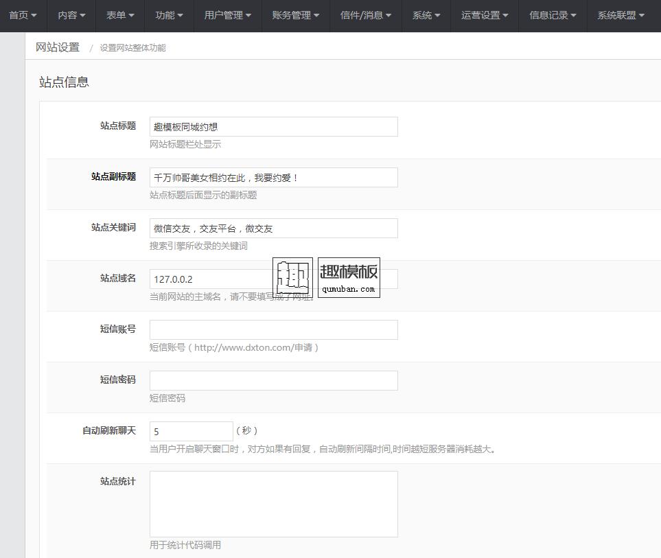 手机APP同城交友网站源码可封装APP的带机器人自动打招呼同城约想交友网站系统源码