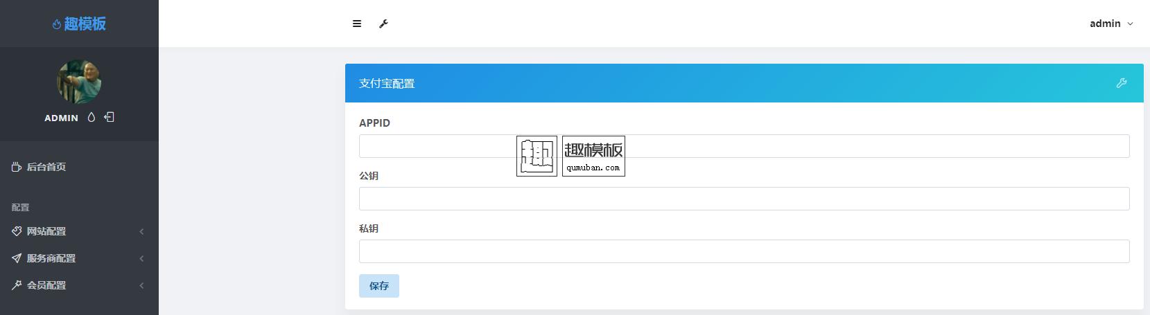 可直接运营的小微商户系统源码 支持1账号多商户 微信服务商专用支付网站源码