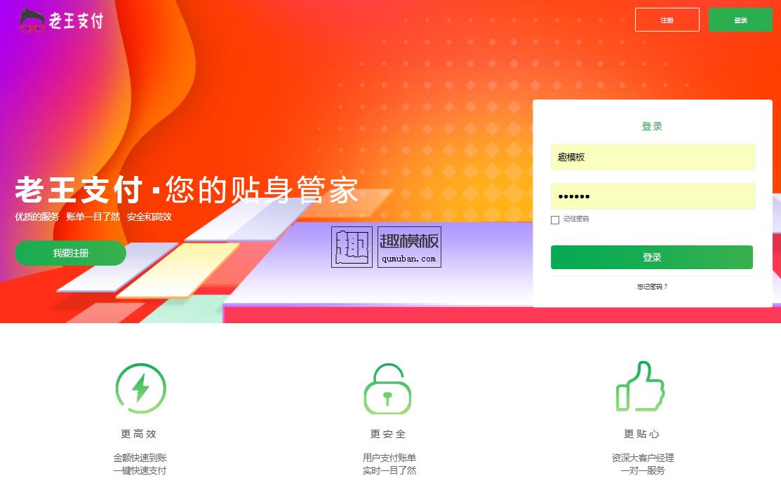 微博红包 火山支付 支付系统 无需监控回调|PHP协议监控 亲测源码 网站源码 第2张