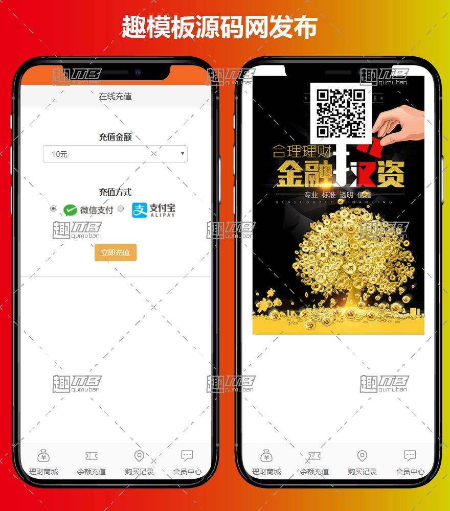 最新玉洁国际金融理财红包理财投资赚钱复利资金盘商城手机分红源码app