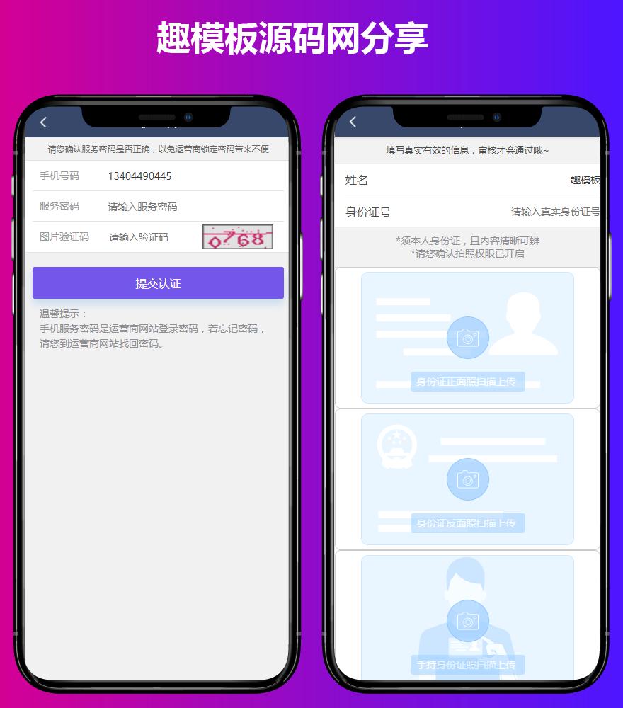 2019新版二开修复版小额借贷 网上贷款源码 新增推广APP下载页面