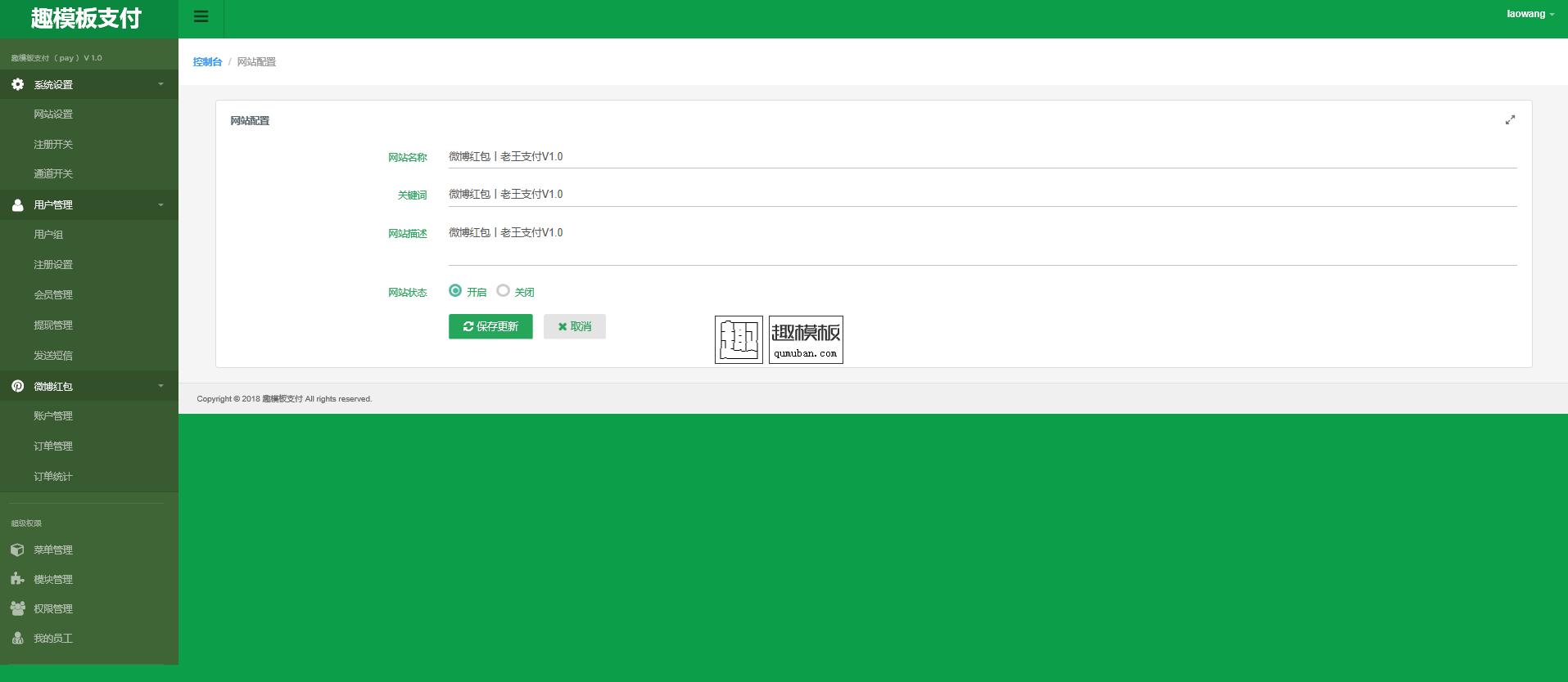 微博红包 火山支付 支付系统 无需监控回调|PHP协议监控 亲测源码 网站源码 第3张