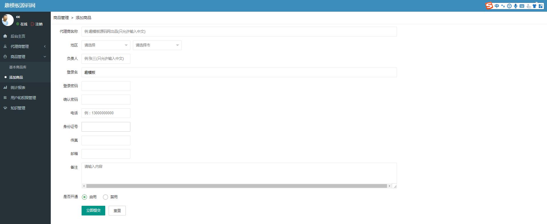 代理商后台商品管理页面ui模板源码 代理后台管理HTML模板下载