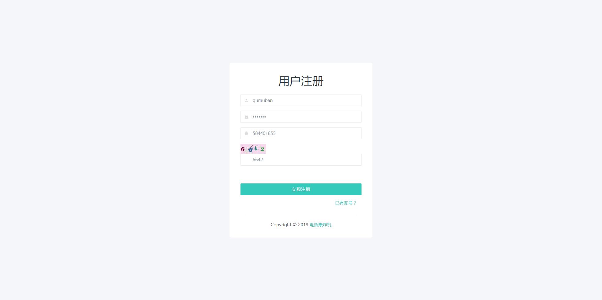 168云呼官网HTML模板源码 适用于软件销售前端 168yunhu官网HTML源码