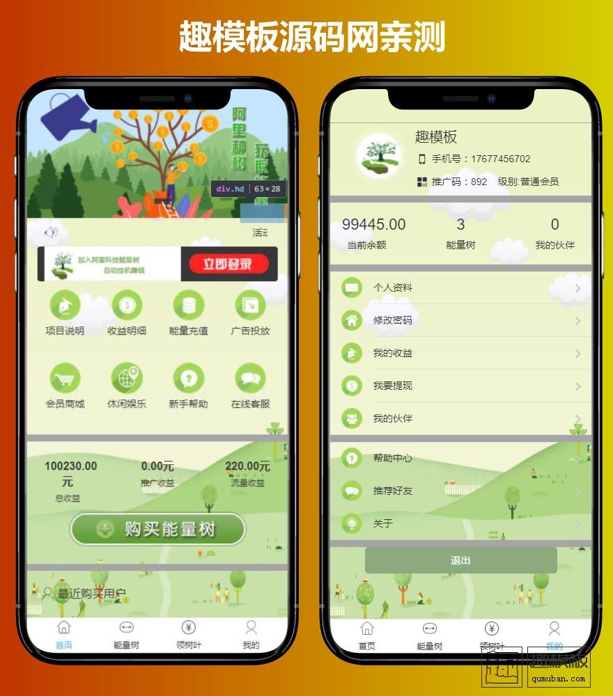 新版阿里能量树 阿里森林 支付宝种树 自动挂机赚钱 个人免签 二开 充电宝 矿机挖矿源码下载