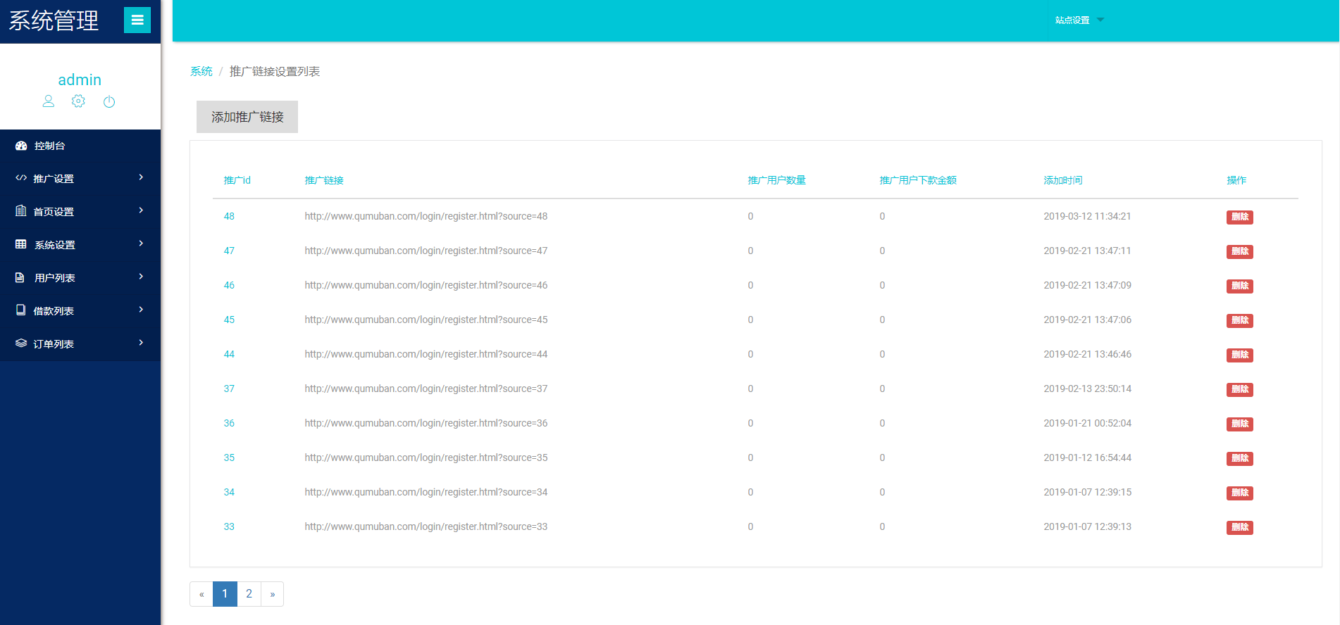 ThinkPHP框架 非常漂亮UI红色网贷借款源码 接入第三方认证 简单安装说明