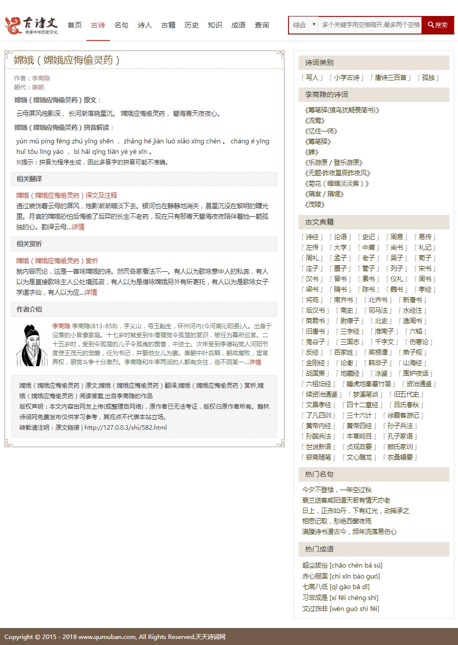 天天古诗词模板源码 唐诗三百首 经典语句 诗人大全介绍 成语解释的网站源码下载