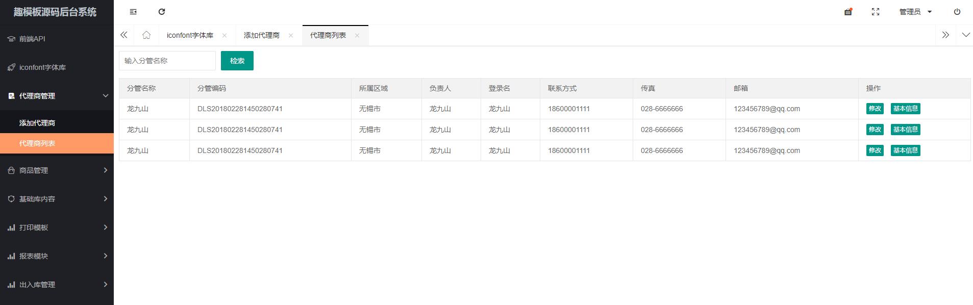 黑色大气商品销售订单管理后台HTML模板源码下载 兼容IE8