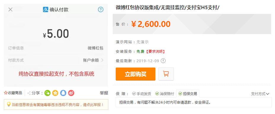 【修复版】元旦特供最新更新微博红包协议版跑分源码集成/无需挂监控/支付宝H5支付+搭建教程