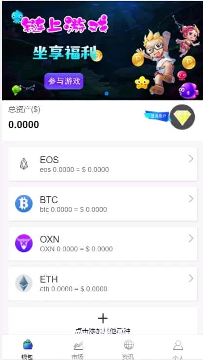 Token钱包系统开发 区块链数字资产 区块链游戏源码2.0版